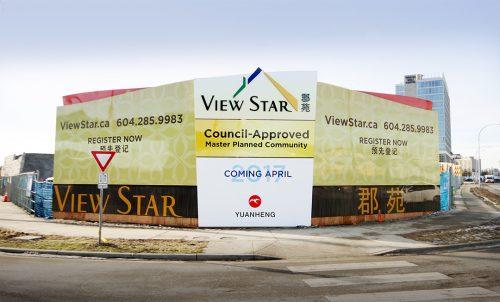 Viewstar site signs in Richmond BC